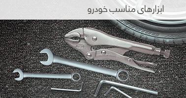 ابزار های مناسب خودرو